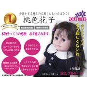 日本初 音声認識介護用人形「桃色花子」