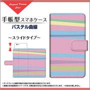 手帳型 スライドタイプ スマホ カバー ケース パステル曲線 【手帳サイズ:iPhone6/6s】