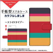 手帳型 スライドタイプ スマホ カバー ケース カラフルしましま 【手帳サイズ:iPhone6/6s】