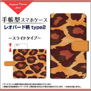 手帳型 スライドタイプ スマホ カバー ケース レオパード柄type2 【手帳サイズ:iPhone6/6s】