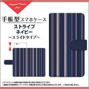 手帳型 スライドタイプ スマホ カバー ケース ストライプネイビー 【手帳サイズ:iPhone6/6s】