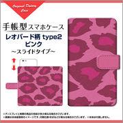 手帳型 スライドタイプ スマホ カバー ケース レオパード柄type2ピンク 【手帳サイズ:iPhone6/6s】