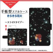 手帳型 スライドタイプ スマホ カバー ケース きらきら花火 【手帳サイズ:LL】