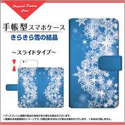 手帳型 スライドタイプ スマホ カバー ケース きらきら雪の結晶 【手帳サイズ:L】