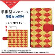 手帳型 スライドタイプ スマホ カバー ケース 和柄type004 【手帳サイズ:S】