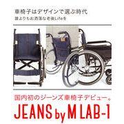 JEANS by M LAB-1  デザイン で選ぶ 車いす MIKI  BAL-1 ( バル-1 )がベース ノーパンク タイヤ