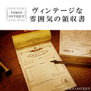 ■東京アンティーク■ ヴィンテージな雰囲気の領収書