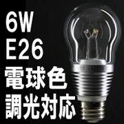 LEDクリア電球 電球色 6W 白熱電球40W相当 調光対応 E26 一年保証