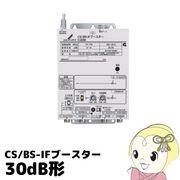 DXアンテナ CS/BS-IFブースター[30dB形] C30M