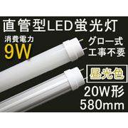 直管型LED蛍光灯 20W型 昼光色 長さ580mm 消費電力9W(グロー式は工事不要)
