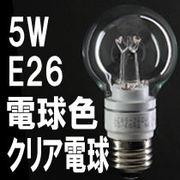 LEDクリア電球 電球色 330度発光 5W 白熱電球40W相当 E26 一年保証