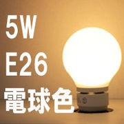 LED電球 薄白/乳白LED電球 電球色 330度発光 5W 40W相当 E26 一年保証