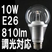 LEDクリア電球 E26 電球色 330°発光 10W 調光対応