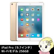 Apple iPad Pro 9.7インチ Wi-Fiモデル 256GB MLN12J/A [ゴールド]