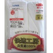 【日本製☆グンゼ新快適工房】婦人 良質綿100% 七分パンティ