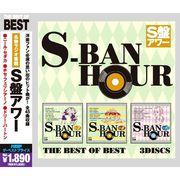 ベスト S盤アワー (CD3枚組)/3CR-430