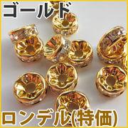 ロンデル 6mm 8mm 100個特価【ゴールド】【副資材 アクセサリーパーツ】