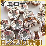 ロンデル 6mm 8mm 100個特価【イエロー】【副資材 アクセサリーパーツ】