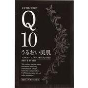 ◆日本製◆フェイシャルマスクCoQ10 20ml★
