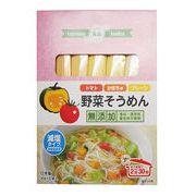 【即納】良品【良品野菜そうめん (トマト・かぼちゃ・プレーン)】30g×6袋入り