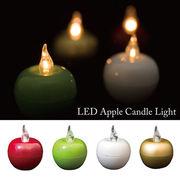 ★【SALE/値下げ】★可愛らしいリンゴ型LED♪LED アップルライトキャンドル♪