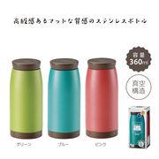 ●【ボトル&タンブラー】広口で飲みやすい!マイマグボトル●真空保冷温ほっこりマグボトル360ml●