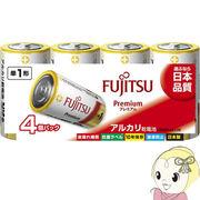LR20FP-4S 富士通 アルカリ乾電池単1形 4本パック プレミアムタイプ