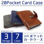 BFI-1552 20ポケットカードケース 名刺入れ カード入れ クレジットカード ポイントカード入れ