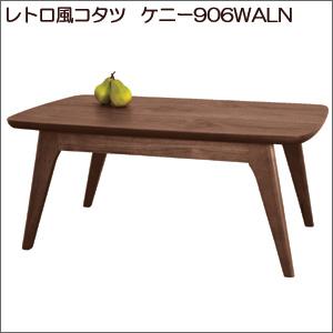 レトロ風コタツ ケニー906WALN