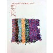 超特激安商品)ストール 日本製リボンカットネットストール