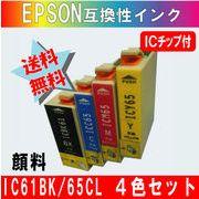 IC4CL61 65 エプソンIC61系IC65系 互換インク 【純正品同様顔料インク】 4色セット
