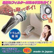 ●ドラム式洗濯機の毛ごみフィルター 20枚入