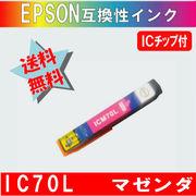 ICM70L マゼンダ IC70系 エプソン互換インク【送料無料】