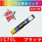 ICBK70L ブラック IC70系 エプソン互換インク【送料無料】