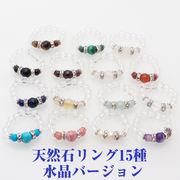 【販促・プチギフトにもオススメ】天然石リング 水晶バージョン