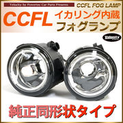 フォグランプ CCFLイカリング内蔵 日産 スズキ 三菱 純正型 H8/H11 リング 白 青