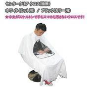 センタークリア クロス(袖無) ★ホワイト(カット用)/ブラック(カラー用)
