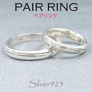リング-1 / 1027-1535/1028-1536 ◆ Silver925 シルバー ペア リング