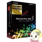 AHS Movie Pro MX3 アカデミック版 SAHS-41003