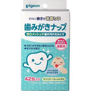 ピジョン 親子で乳歯ケア 歯みがきナップ 42包