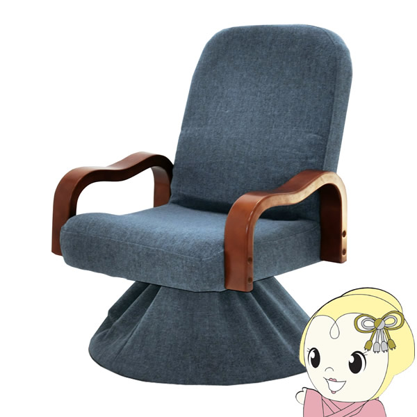 【メーカー直送】ヤマソロ 肘付回転高座椅子【撫子 なでしこ】(紺鼠色) YAMA-83-986
