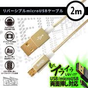 高耐久microUSBケーブル2m【LBR-RVMC2mGD】両面挿し対応・Androidスマホなどに・ゴールド