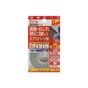 エーモン1707 超強力テープ15