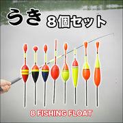【フィッシング】レジャー感覚で気軽に釣りを楽しもう!短竿・セット竿に!浮き8個セット