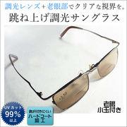 調光サングラス (老眼小玉付) W-TSG-HJP