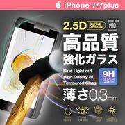 iPhone7 /plus 専用 iPhone7保護シート 保護フィルム 防ブルーレイ膜 強化AGCガラス硬度9H 耐傷 指紋防止