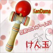 たのしい剣玉♪スポーツとしても大人気!剣玉/KENDAMA