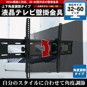 テレビ用壁掛け金具 32~60インチ用 液晶テレビ プラズマテレビ テレビ金具