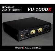 誰でも作れる VUメーター組立キット VU-1000X