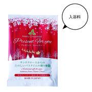 プレゼントフォーユー(入浴料)